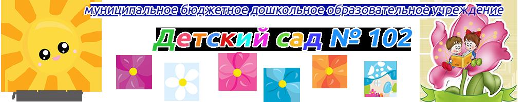 """муниципальное бюджетное дошкольное образовательное учреждение """"Детский сад №102"""""""
