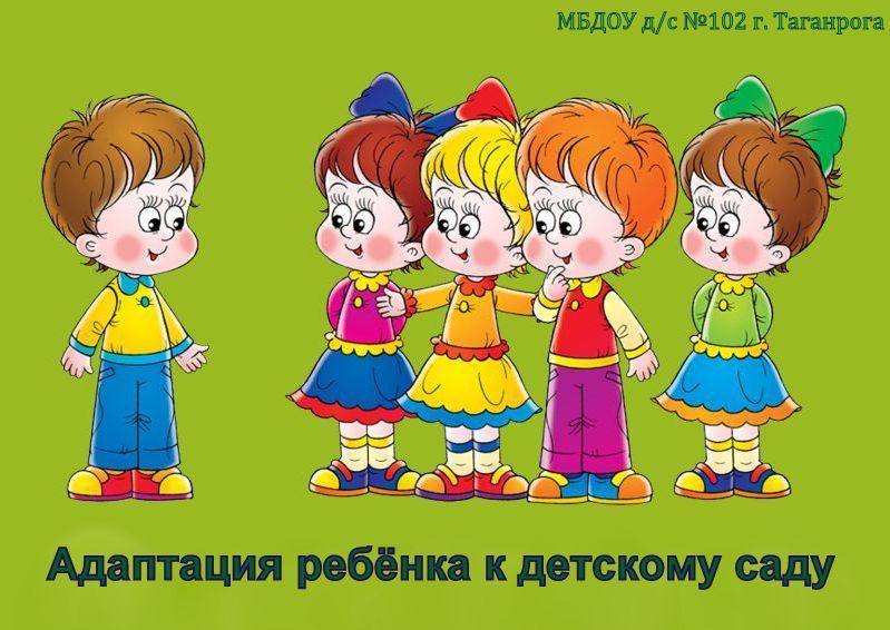 детский сад 102 поиск знакомых