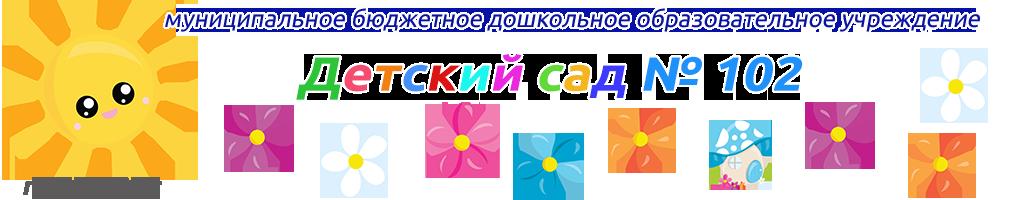 Детский сад №102