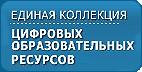 edinaya_kollek
